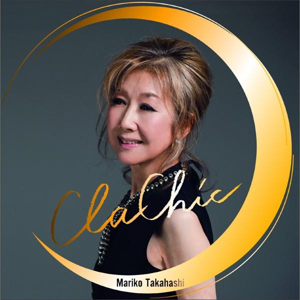 高橋真梨子/ClaChic-クラシック-(期間限定盤)(DVD付)
