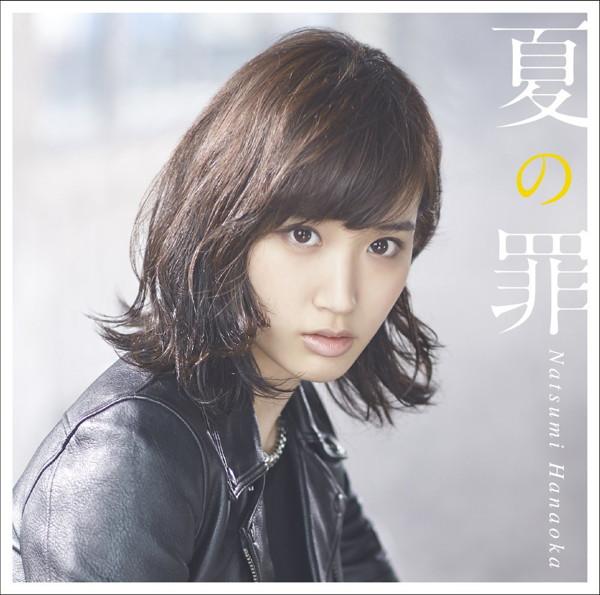 花岡なつみ/夏の罪(初回限定盤)(DVD付)