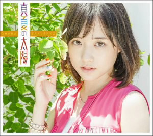 大原櫻子/真夏の太陽(初回限定盤A)(DVD付)