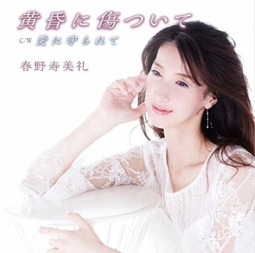 春野寿美礼/黄昏に傷ついて(初回限定盤)(DVD付)
