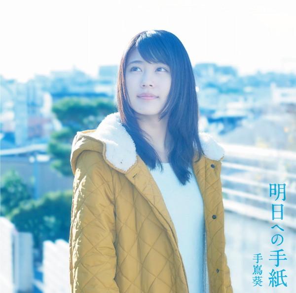 手嶌葵/明日への手紙 プレミアムエディション(完全生産限定盤)(DVD付)