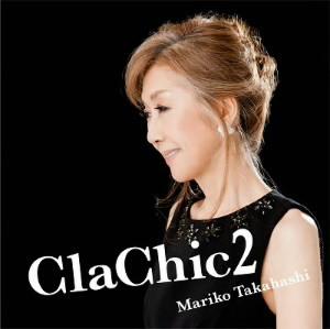 高橋真梨子/ClaChic 2-ヒトハダ ℃-(期間限定盤)(DVD付)
