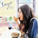 藤原さくら/soup(初回限定盤)(DVD付)