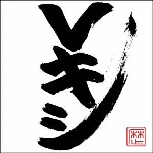 レキシ/Vキシ(DVD付)