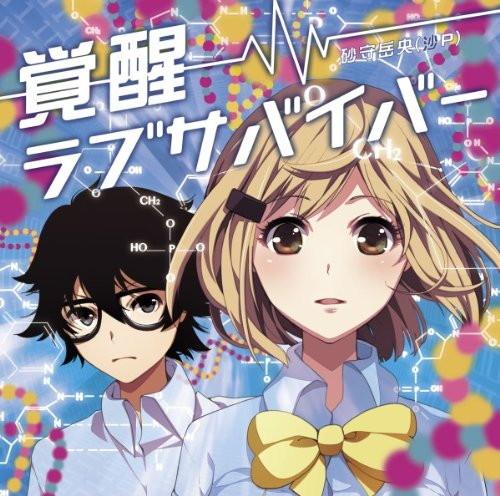 砂守岳央/覚醒ラブサバイバー(初回限定盤)(DVD付)