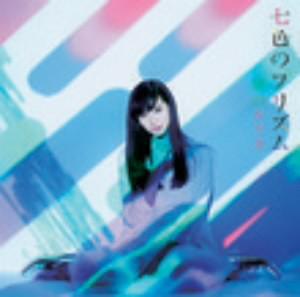 横山ルリカ/七色のプリズム