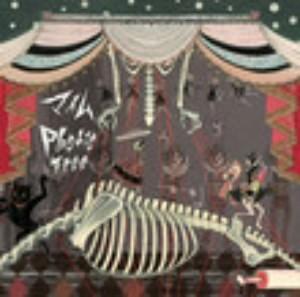 プラスティック・トゥリー/マイム(初回限定盤A)(DVD付)