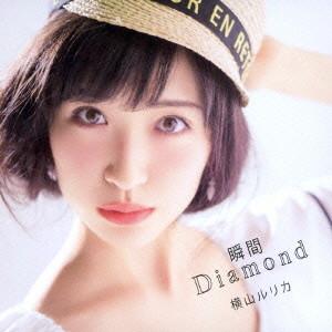 横山ルリカ/瞬間Diamond(初回限定盤A)(DVD付)
