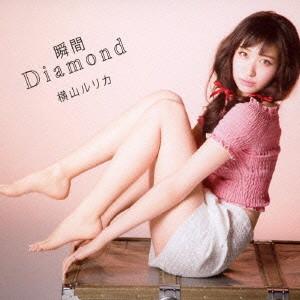 横山ルリカ/瞬間Diamond(初回限定盤C)(DVD付)