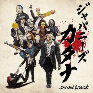 Japanese Katana Soundtrack
