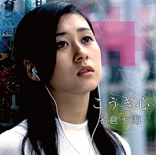名倉七海/こうき心(初回生産限定盤)(DVD付)