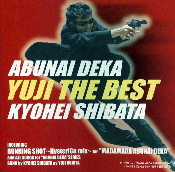 柴田恭兵/あぶない刑事YUJI THE BEST