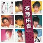 斉藤由貴/「斉藤由貴」SINGLESコンプリート