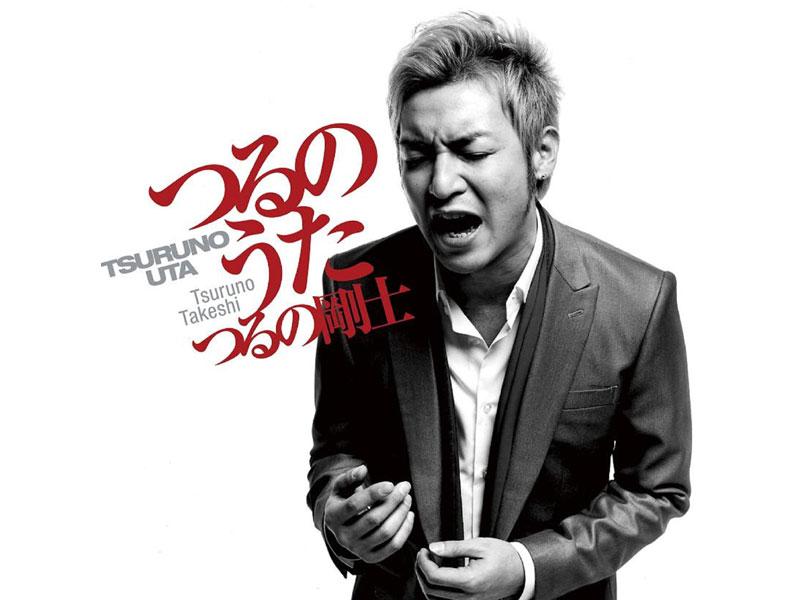 つるの剛士/つるのうた(DVD付)