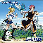 アイドリング!!!/S.O.W.センスオブワンダー(FAIRY TAIL盤)(DVD付)