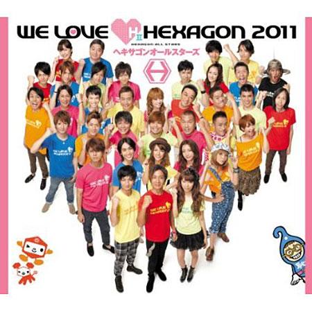 ヘキサゴンオールスターズ/WE LOVE ヘキサゴン 2011 リミテッド・エディション(DVD付)