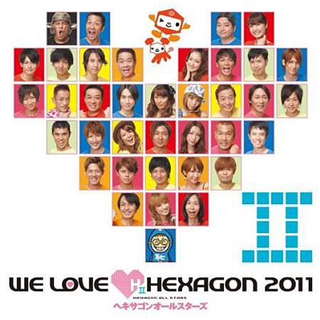 ヘキサゴンオールスターズ/WE LOVE ヘキサゴン 2011 スタンダード・エディション