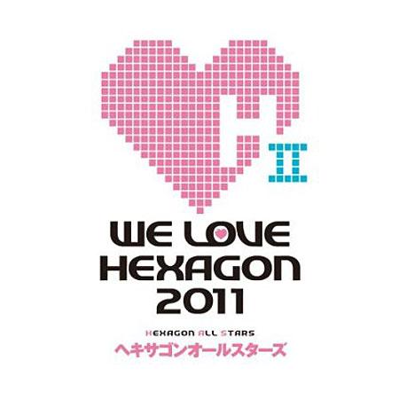 ヘキサゴンオールスターズ/WE LOVE ヘキサゴン 2011