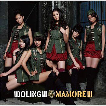 アイドリング!!!/MAMORE!!!(初回限定盤A)(DVD付)