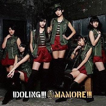 アイドリング!!!/MAMORE!!!(初回限定盤C)