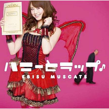 恵比寿マスカッツ/ハニーとラップ♪(初回限定盤C)(DVD付)