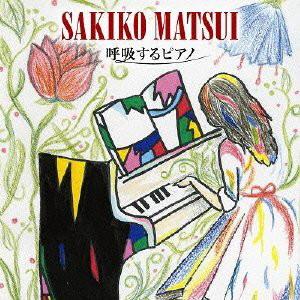 松井咲子/呼吸するピアノ(DVD付)