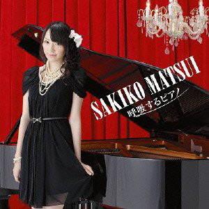 松井咲子/呼吸するピアノ