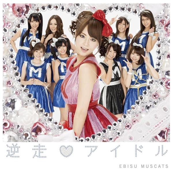 恵比寿マスカッツ/逆走アイドル(初回限定盤C)(DVD付)