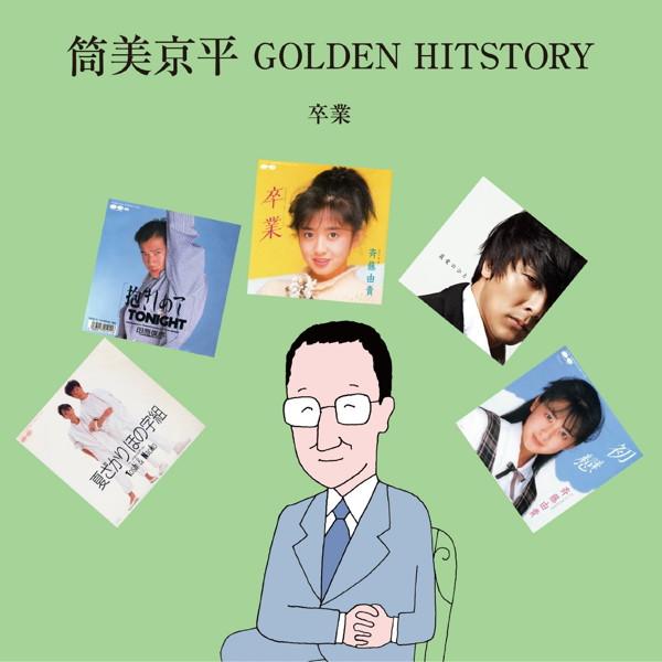 筒美京平 GOLDEN HITSTORY〜抱きしめてTONIGHT〜