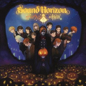 Sound Horizon/ハロウィンと夜の物語