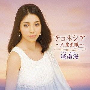 城南海/チョネジア〜天崖至 〜