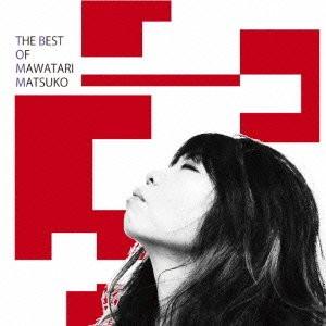 馬渡松子/THE BEST OF MAWATARI MATASUKO