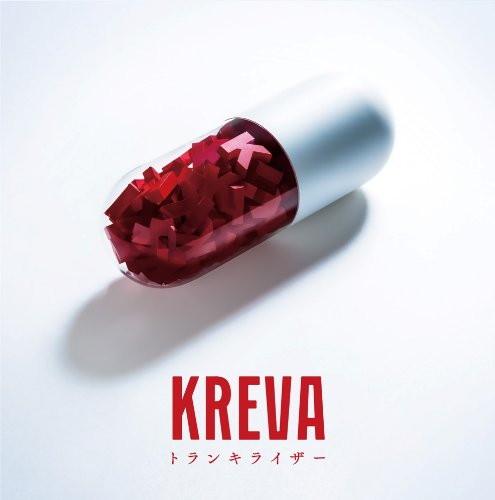 KREVA/トランキライザー(初回限定盤)(DVD付)
