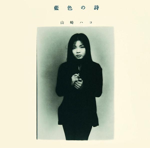 山崎ハコ/藍色の詩