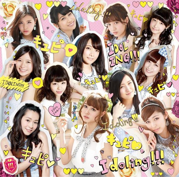 アイドリング!!!/キュピ(初回盤A)(DVD付)