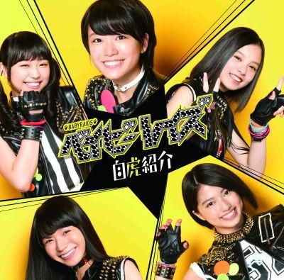ベイビーレイズ/自虎紹介(初回限定盤B)(DVD付)