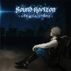 Sound Horizon/ヴァニシング・スターライト(初回限定盤)(DVD付)
