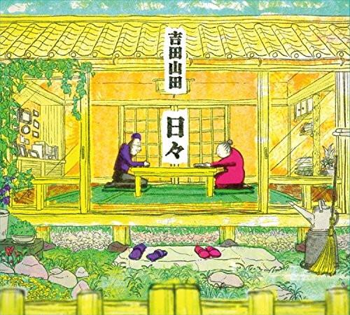 吉田山田/日々(DVD付)