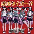 ベイビーレイズ/虎虎タイガー!!(初回限定盤A)(DVD付)