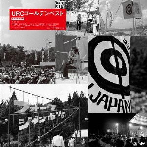 URCゴールデンベスト ボックスセット(DVD付)