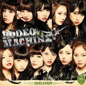 アイドリング!!!/ロデオマシーン(初回限定盤B)(Blu-ray Disc付)