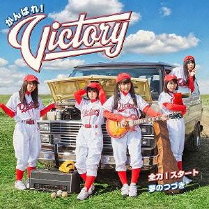 がんばれ!Victory/全力!スタート/夢のつづき(初回限定盤)(DVD付)