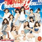 アイドリング!!! Cheering_You!!!
