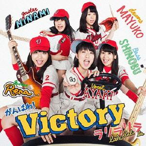 がんばれ!Victory/ラリラリラ(初回限定盤)(DVD付)