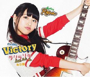 がんばれ!Victory/ラリラリラ(れな盤)