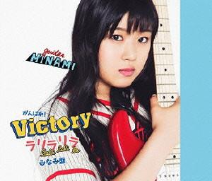がんばれ!Victory/ラリラリラ(みなみ盤)