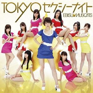 恵比寿★マスカッツ/TOKYOセクシーナイト(初回限定盤A)(DVD付)