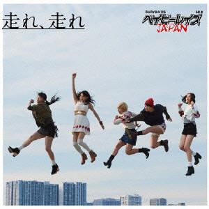 ベイビーレイズJAPAN/走れ、走れ(初回限定盤B)(DVD付)