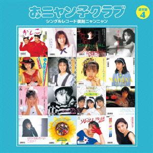 おニャン子クラブ/おニャン子クラブ(結成30周年記念) シングルレコード復刻ニャンニャン[通常盤] 4