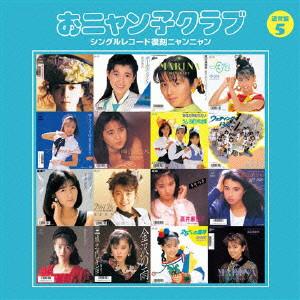 おニャン子クラブ/おニャン子クラブ(結成30周年記念) シングルレコード復刻ニャンニャン[通常盤] 5